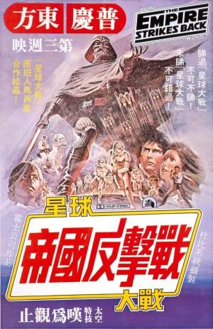 Star Wars Episode V Poster 2