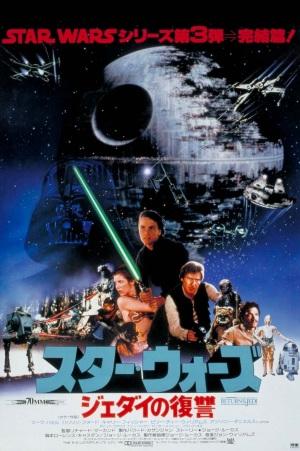 Star Wars Episode VI Poster 2