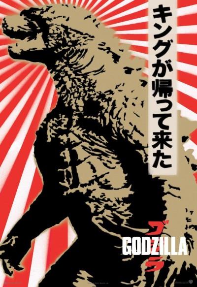 Godzilla Poster #11