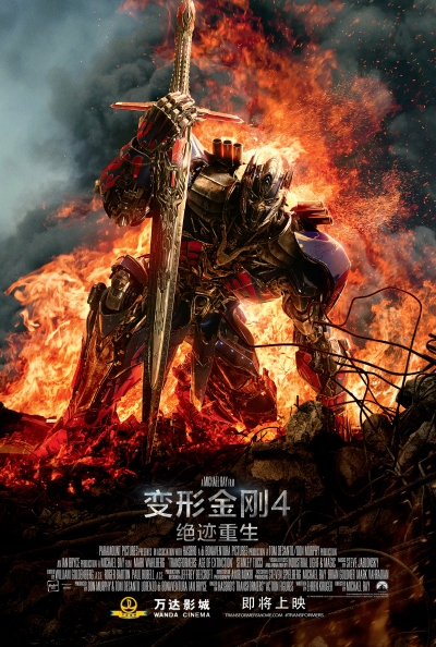 Transformers Age of Extinction Poster #18
