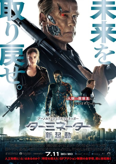 Terminator Genisys Poster #13
