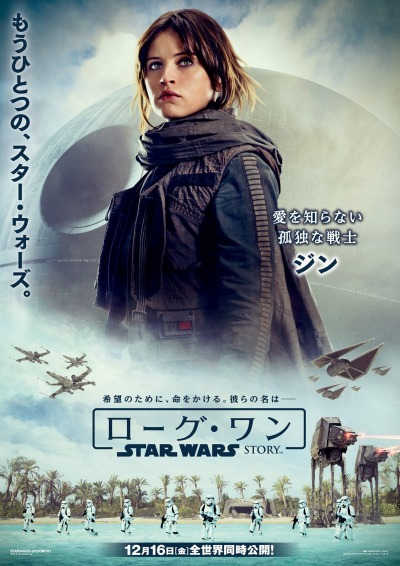 rogue-one-a-star-wars-story-poster-20